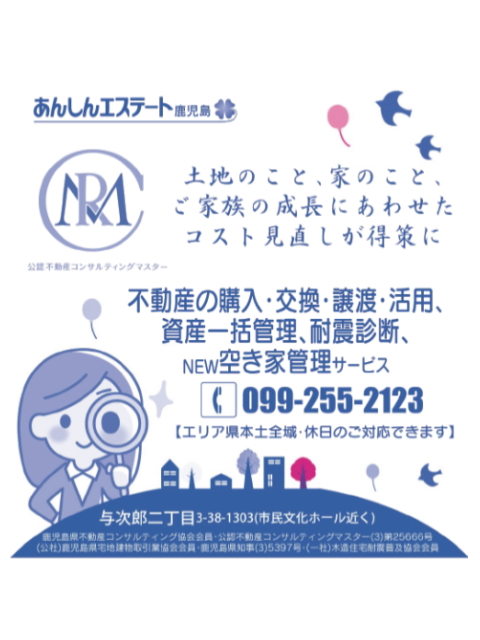 1_anshinestatekagoshima_top_promotion